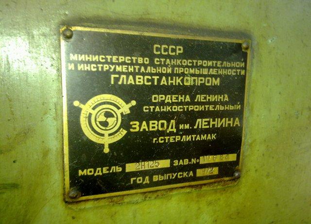Заводской знак