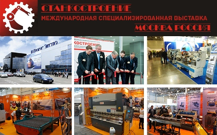Выставка станков и оборудования