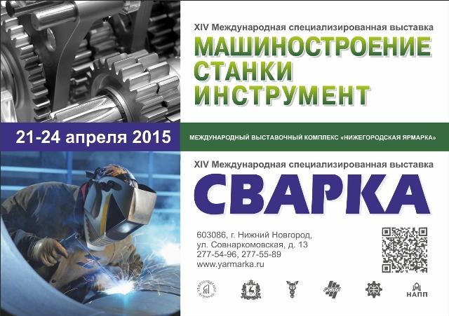 Выставка в Нижнем Новгороде
