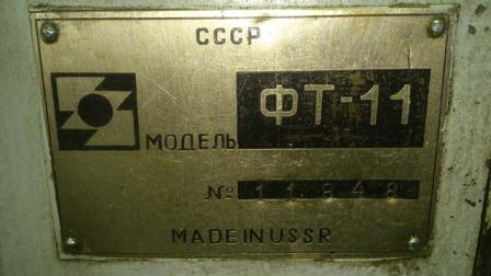Модель советского станкостроения