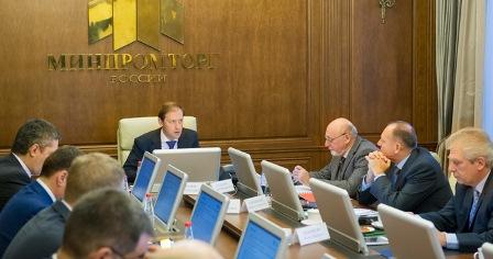 Министерство промышленности и торговли России